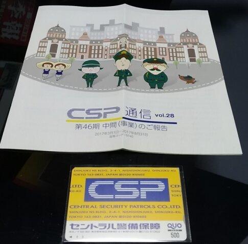 CSP20172.jpg