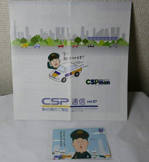 CSP2017.jpg