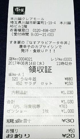 うな牛2.jpg