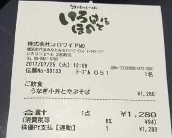 そばミニうな丼セット2.jpg