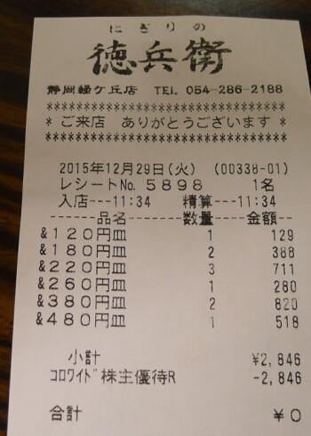 にぎりの徳兵衛3.jpg