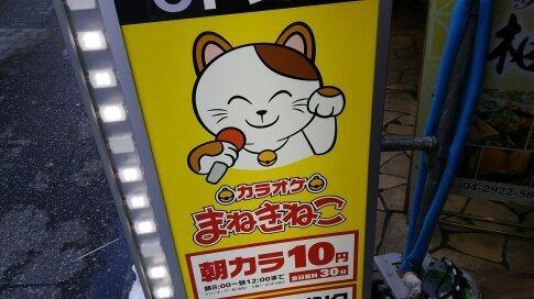 まねきねこ 所沢.jpg