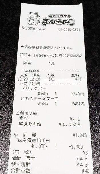 まねきねこ 所沢2.jpg