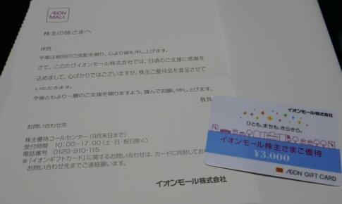 イオンモール2017株主優待.jpg