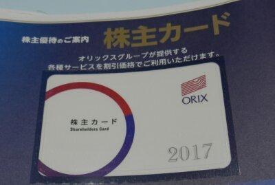 オリックス株主カード.jpg