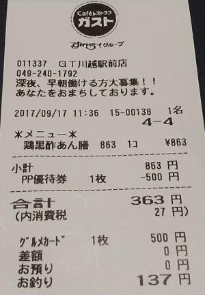 ガスト優待.jpg