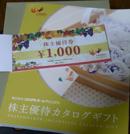 コシダカホールディングス 株主優待.jpg