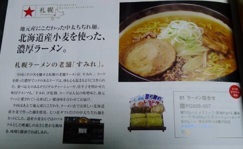 コシダカホールディングス 株主優待5.jpg