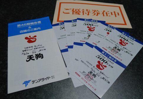 テンアライド 株主優待.jpg
