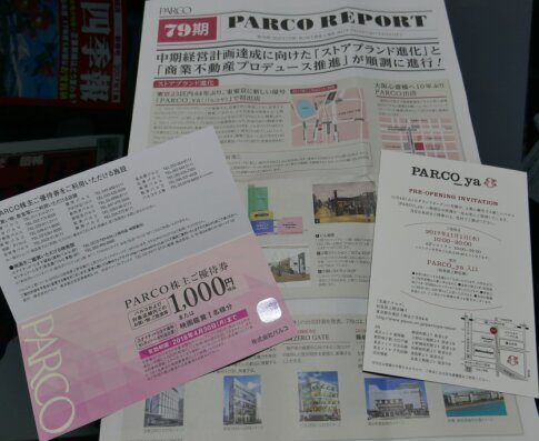 パルコ株主優待.jpg