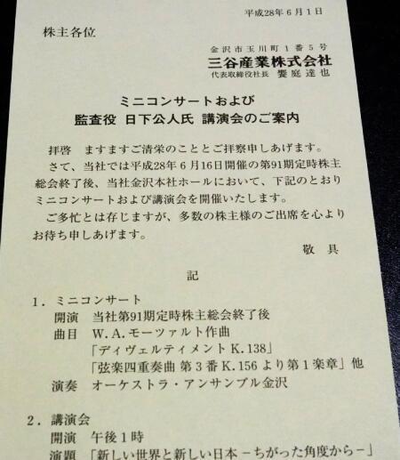 三谷産業.jpg