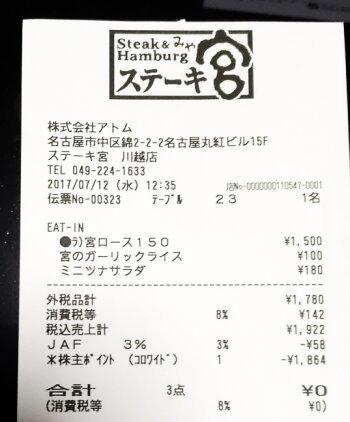 宮ロース15002.jpg
