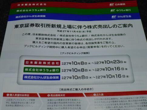 日本郵政上場.jpg