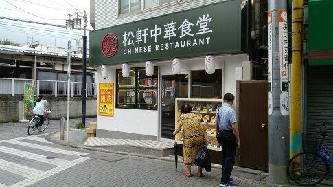 松軒中華食堂.jpg