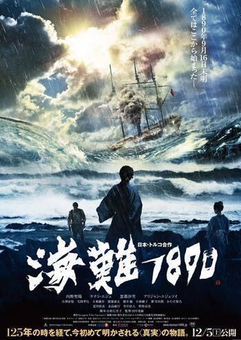 海難1890.jpg