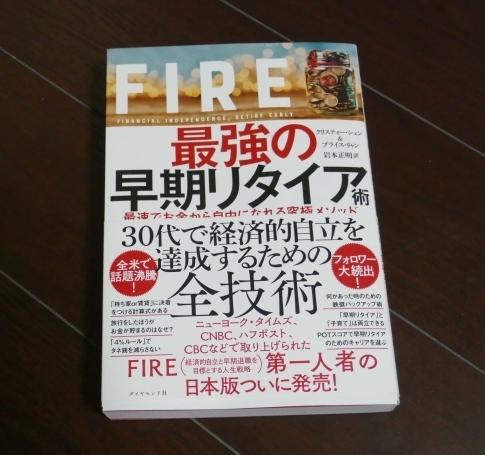 FIRE思想.jpg