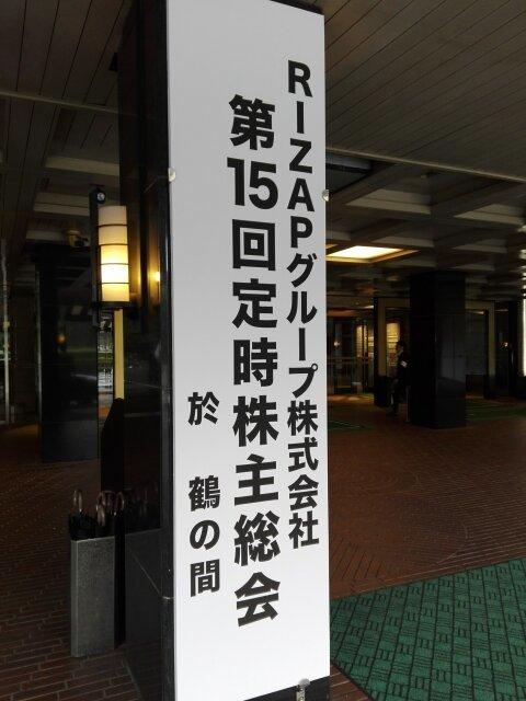 RIZAP株主総会.jpg