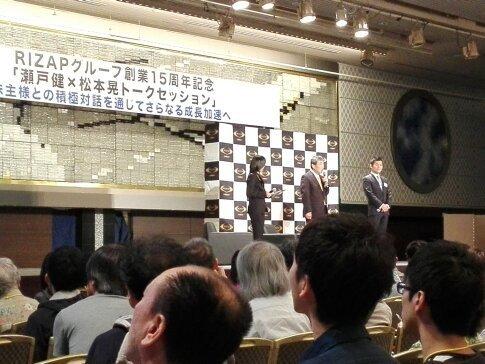 RIZAP株主総会2.jpg